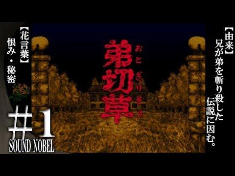 PS1(プレイステーション) ホラーサウンド ...