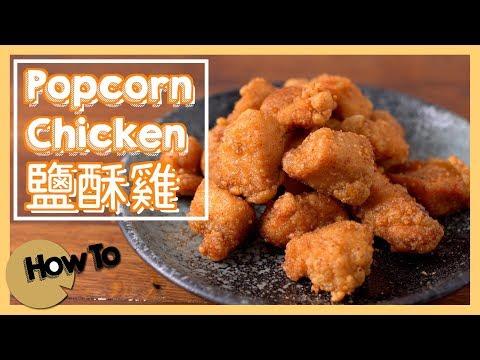 鹽酥雞 Popcorn Chicken [點Cook Guide]