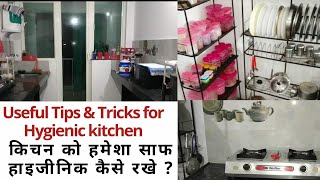 क्लीन और हाइजीनिक किचन रखने के टिप्स|Useful Tips for Hygienic kitchen |Cleaning of Indian Kitchen
