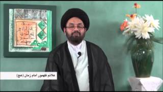 The Sings Of Reappearance Of The IMAM MAHDI AJTF Part 8  By Allama Syed Shahryar Raza Abidi
