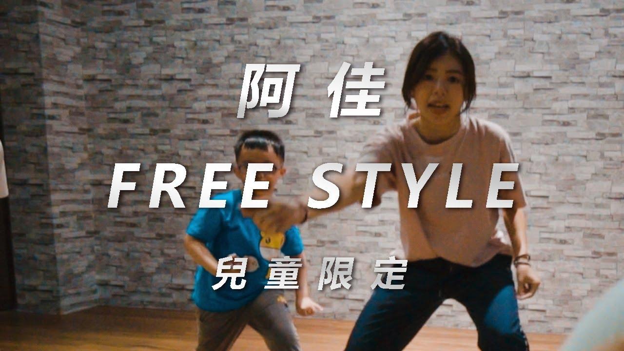 WC bang loose feat Dr Stank, Devil, Lady T / 阿佳兒童街舞