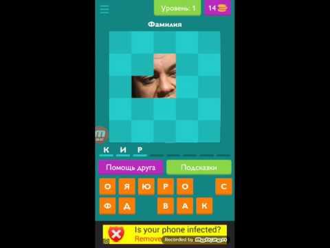 Игра Угадай игру на Андроид. Ответы на игру Угадай игру на Андроид.