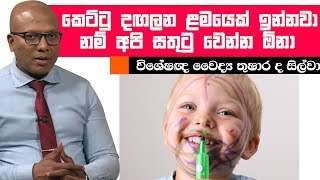 කෙට්ටු දඟලන ළමයෙක් ඉන්නවා නම් අපි සතුටු වෙන්න ඕනා | Piyum Vila | 20-06-2019 | Siyatha TV Thumbnail