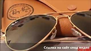 Ray Ban Aviator купить солнцезащитные очки, отзыв о покупке!(, 2015-04-05T15:19:56.000Z)