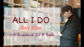 Roy Kim - All I Do Lyrics [그대만 떠올라] - Romance Is a Bonus Book (로맨스는 별책부록) OST Part 3 [Lyrics Movie ]