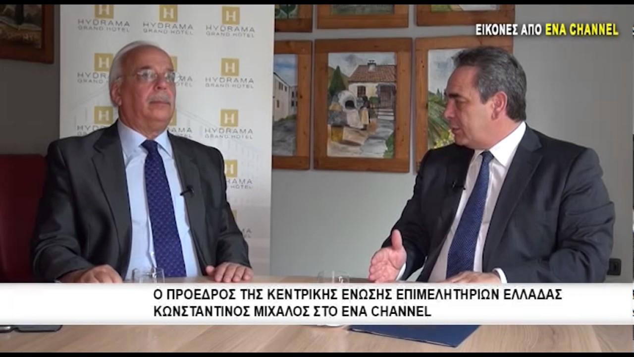 Συνέντευξη Κ. Μίχαλου στο Ena Channel, 18.5.17