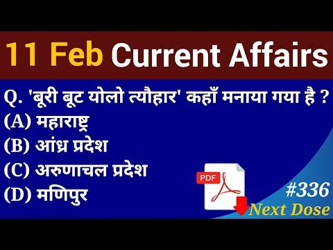 Next Dose #336 | 11 February 2019 Current Affairs | Daily Current Affairs | Current Affairs In Hindi