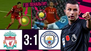 судейский скандал в АПЛ! Ливерпулю подсуживали? / Ливерпуль - Манчестер Сити 3:1