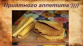 Хрустящие и вкусные вафли)) У советской вафельнице. Простой рецепт