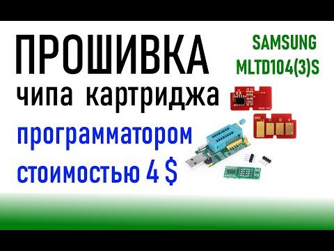 Сбросить чип картриджа Mltd104(3)s, обнуление счетчика принтера Samsung, прошивка на программаторе.