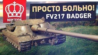 СРОЧНО К ПРОКАЧКЕ - FV217 Я БАРСУК !