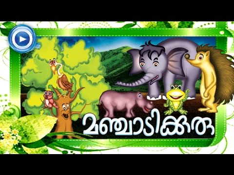 malayalam animation for children manjadikkuru new malayalam animation movie hd malayala cinema film movie feature comedy scenes parts cuts ????? ????? ???? ??????? ???? ??????    malayala cinema film movie feature comedy scenes parts cuts ????? ????? ???? ??????? ???? ??????
