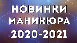 МАНИКЮР ОСЕНЬ ЗИМА 2020 2021 МОДНЫЕ ТЕНДЕНЦИИ И НОВЫЕ ИДЕИ ДИЗАЙН НОГТЕЙ ГЕЛЬ ЛАКОМ ФОТО