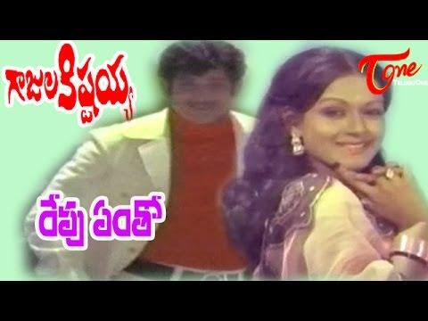 Gajula Kishtayya Movie Songs | Repu Entho Song | Krishna | Zarina