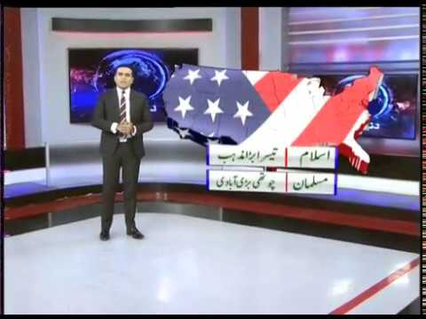 US Presidential Election 2016 | Muslim Supporters in US | Orad Virtual Augmented Set | DunyaTV