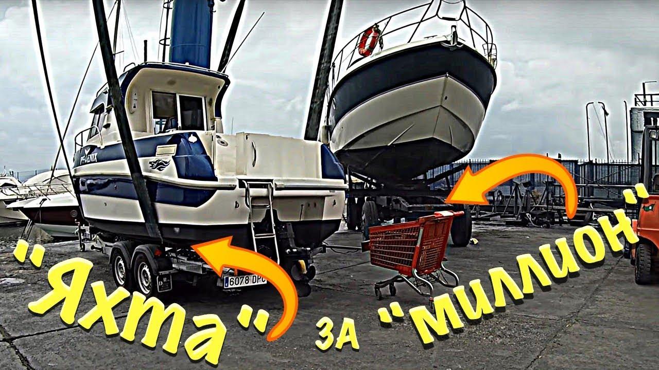 Покупка яхты. Как купить яхту ч. 2. Первый осмотр яхты   Cupiditas .