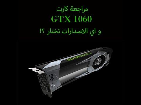 اي اصدارات كارت GTX 1060 تختار ؟ مقارنة بين نسخ GTX 1060 المختلفة
