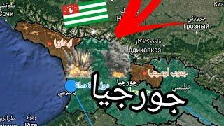 خريطة الصراع بين جورجيا🇬🇪ومليشات🇷🇺روسيا الانفصالية في ابخازيا وجنوب اوسيتيا