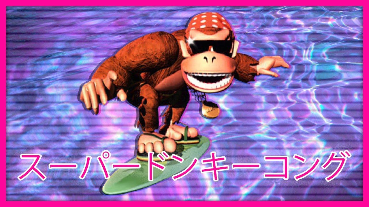 Fan Creates Glitchy Donkey Kong Country Vaporwave « Adafruit