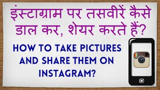 How to take photos and share them on Instagram? Hindi video by Kya Kaise