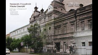 Центр Уссурийска.