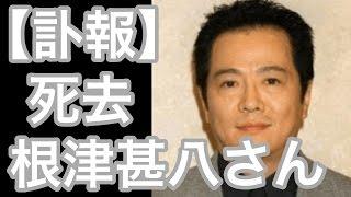 【訃報】 俳優の根津甚八さん 死去。【ごしっぷTuber】 俳優の根津甚八...