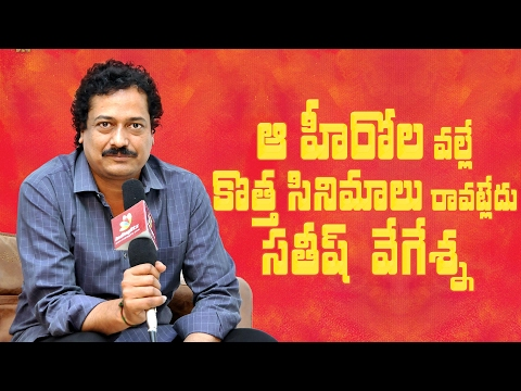 Different films not being made because of those heroes: Satish Vegesna | Shatamanam Bhavati director
