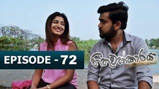 Hithuwakkaraya | Episode 72 | 09th January 2018 Thumbnail