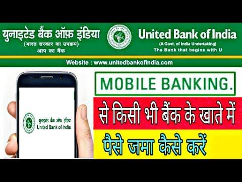 United Mobile Banking se kisi Bhi Bank ke account me paise transfer kaise kare