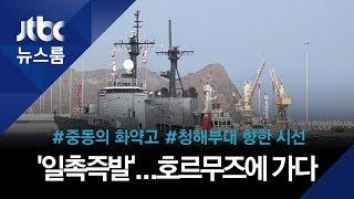 몰려드는 전 세계 군함…'중동의 화약고' 호르무즈를 가다 / JTBC 뉴스룸