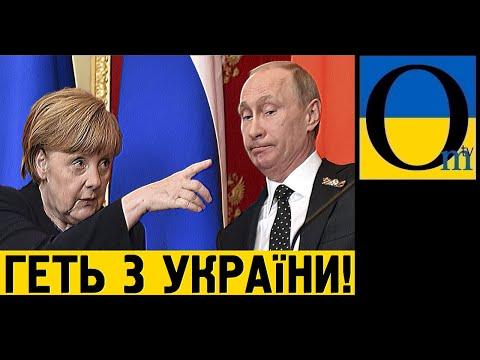 Меркель врізала Путіну: