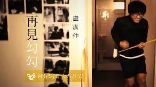 盧廣仲 Crowd Lu 【再見勾勾】 Official Music Video