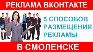 Реклама в Смоленске, работа и объявления вконтакте