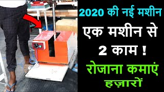 2020 का  नया बिज़नेस | small investment high profit business idea 2020 | new business  machine 2020