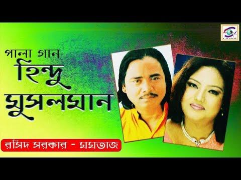 হিন্দু মুসলিম   পর্ব ০২   Hindu Muslim   bangla baul pala gaan    Momtaz   Rosid sarkar