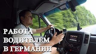 Мой опыт работы водителем в Германии
