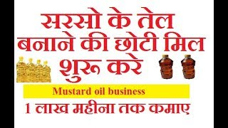 सरसो के तेल की छोटी मिल लगाकर1लाख महीना कमाए |Mustard oil mill/factory manufacturing business ideas