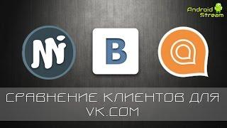 Сравнение клиентов для ВКонтакте - Mira, Lynt, Amberfog