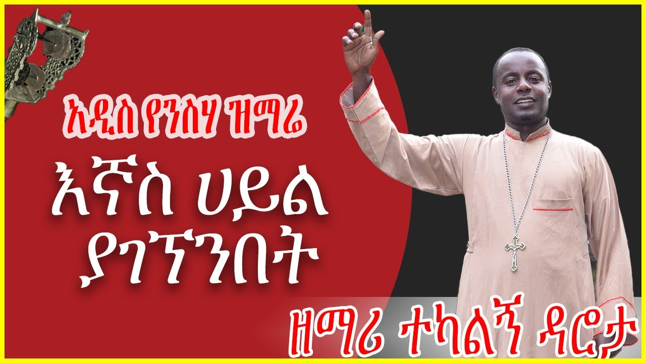 #Ethiopia New orthodox mezmur