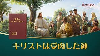 クリスチャン映画「福音の使者」 抜粋シーン(2)キリストは受肉した神
