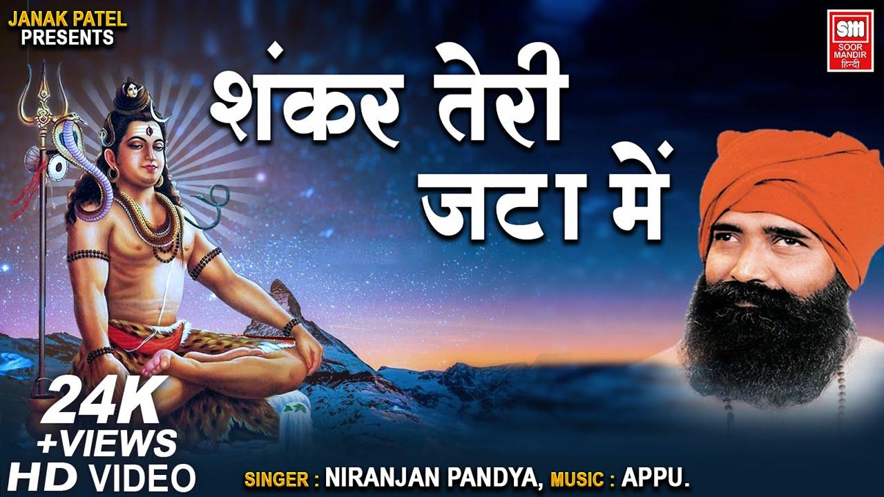 Sankar Teri Jata Me Behti Hai I Niranjan Pandya I Hindi Shiv Bhajan