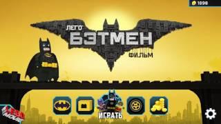 """Игра по """"Лего Фильм: Бэтмен"""" доступна к скачиванию в iTunes и Google Play"""