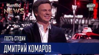 Мог бы стать миллиардером - Дмитрий Комаров Гость Студии ЧистоNews 2016