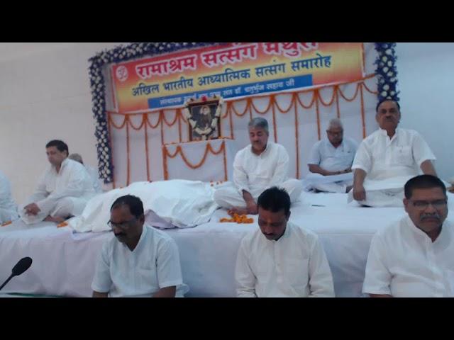 Ramashram satsang Mathura... बिलासपुर (छत्तीसगढ़) सत्संग 2018