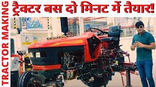 आप सुबह ऑर्डर करें शाम को बनाकर दे देंगे ट्रैक्टर।।Mahindra Tractor।। Amit Dwivedi
