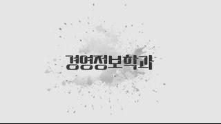 상지대학교 경영정보학과 동아리 활동