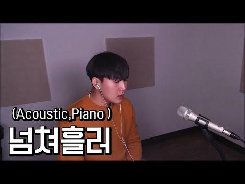 MC THE MAX  넘쳐흘러 (Acoustic , Piano)