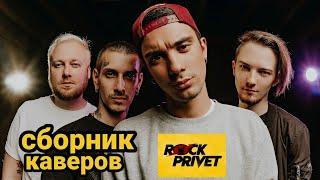 ROCK PR VET Сборник лучших каверов
