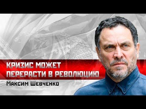 Максим Шевченко: Кризис может перерасти в революцию