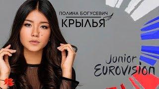 ПОЛИНА БОГУСЕВИЧ ВЫИГРАЛА 'ДЕТСКОЕ ЕВРОВИДЕНИЕ - 2017'!!